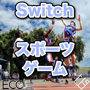 Nintendo Switchおすすめ人気スポーツゲーム(SPG)25選|ダイエットに効く