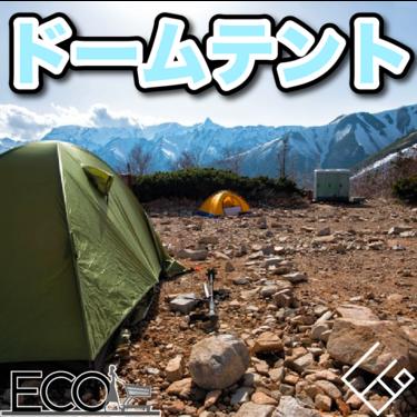 ドームテント人気おすすめ26選【べランピング/星空鑑賞/雨】