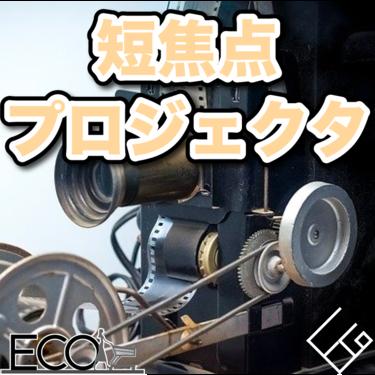 短焦点プロジェクター人気おすすめ19選【4K/フルHD/比較】