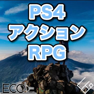 PS4のおすすめ人気アクションRPG20選【新作/口コミ】