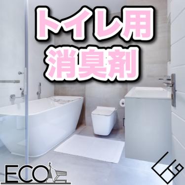 トイレ用消臭剤のおすすめランキング10選【爽やか/除菌もできる】