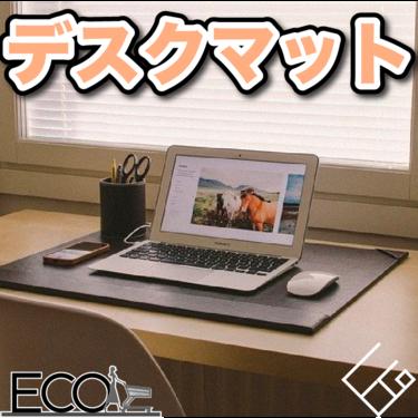 デスクマット人気おすすめ20選【学習/マウスパッド/オーダー】