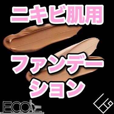 ニキビ肌用ファンデーションおすすめランキング10選【コスメ/肌荒れ】