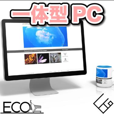 一体型PC人気おすすめ13選【省スペース/高いデザイン性/スッキリ収納】
