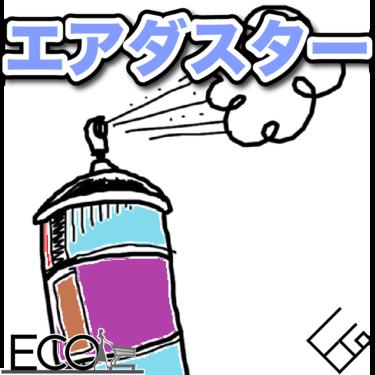 エアダスター人気おすすめ16選【キーボード清掃/PC内部清掃/サッシ清掃】