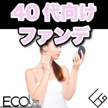 40代向けファンデーションおすすめランキング10選|乾燥しやすい肌に潤いを!