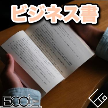 最新ビジネス書おすすめ人気ランキング50選 知は力なり!【名著/ベストセラー/必読】