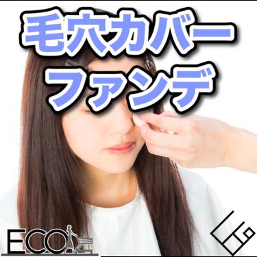 人気おすすめの毛穴カバーファンデーション12選|リキッド/パウダー/クリーム