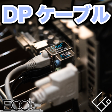 DisplayPortケーブル人気おすすめ13選【変換/hdmi/dvi】