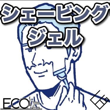 シェービングジェルおすすめ人気12選|髭剃りによる肌荒れを防ごう!【髭剃り/深堀り/肌荒れ】