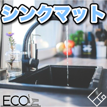 シンクマット人気おすすめ15選【シンクマット/耐熱/おしゃれ】