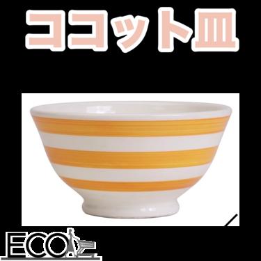 ココット皿人気おすすめ12選【かわいい蓋付きも/簡単レシピも】