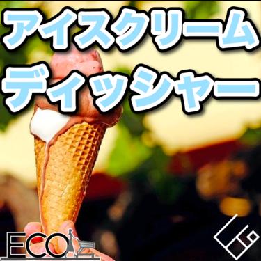 アイスクリームディッシャー人気おすすめ15選【使い方/ニトリ/100均】