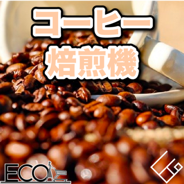家庭用コーヒー焙煎機人気おすすめ20選【コーヒー/焙煎機/家庭用】