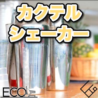 カクテルシェーカー人気おすすめランキング12【ブランド/振り方】