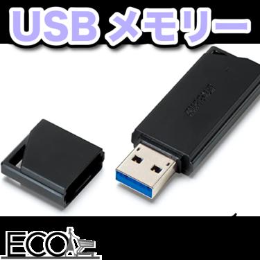 【2021年最新版】USBメモリおすすめ人気25選|比較/安い/Amazon