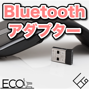 Bluetoothアダプタ人気おすすめ11選【エレコム/PS4/PC】