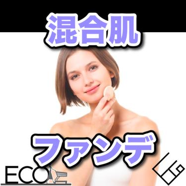 混合肌向けファンデーションおすすめ人気ランキング20|テカリ防止/コスパ