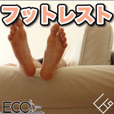 フットレスト人気おすすめ24選【デスクワーク/新幹線/飛行機】