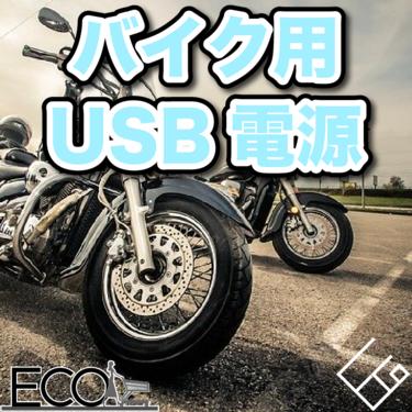 バイク用USB電源おすすめ人気15選|ツーリング中でもスマホを充電!