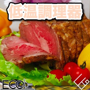 【2020年最新版】低温調理器のおすすめ人気15選|安い/比較/真空料理
