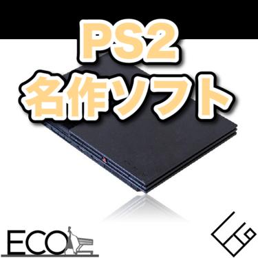 PS2のソフト名作・神ゲーおすすめ人気ランキング62|PS2で最高のゲームライフを!
