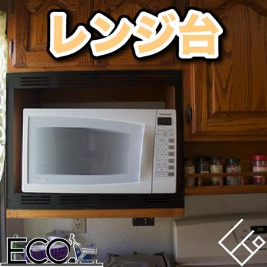 レンジ台人気おすすめ21選【おしゃれ/スリム/木製】