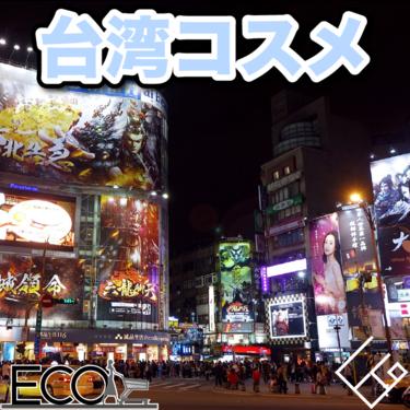 【有名店舗もご紹介!】おすすめ人気の台湾コスメ10選|お土産/安い