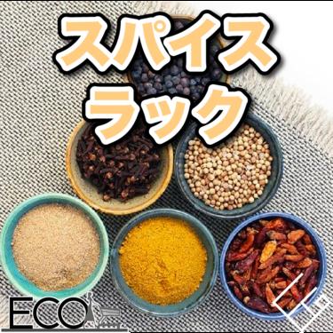 スパイスラック人気おすすめ17選【おしゃれインテリア/木製/ステンレス】