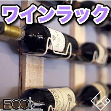 ワインラック人気おすすめ13選【おしゃれ/ワインの保管/パーティー】