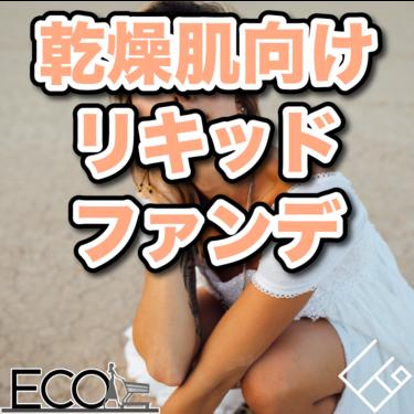 乾燥肌向けリキッドファンデーションのおすすめ人気12選|口コミ/保湿