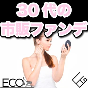 30代向け市販ファンデーションのおすすめランキング20選【化粧品/口コミ】