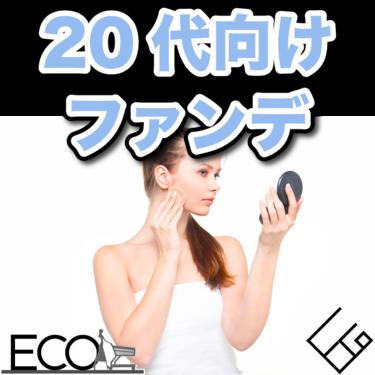 20代向けファンデーションのおすすめランキング10選|20代の綺麗な肌のサポートに