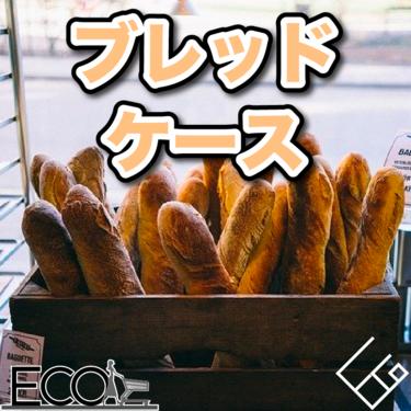 ブレッドケース人気おすすめ15選【カビ/おしゃれ/効果/安い】