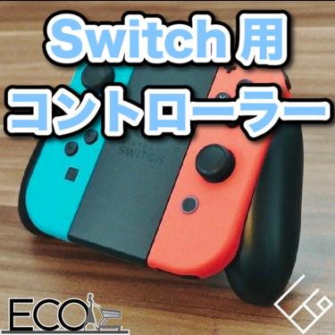 ニンテンドースイッチ用コントローラー人気おすすめ15選【ジョイコン/プロコン】
