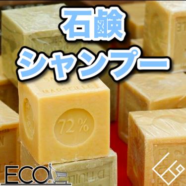 石鹸シャンプー人気おすすめ20選【牛乳石鹸/抜け毛/髪トラブル】