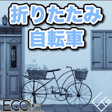 折りたたみ自転車人気おすすめ22選【ルノー/電動/通勤に】