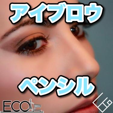 アイブロウペンシルのおすすめランキング15選|エクセル/セザンヌ/落ちない