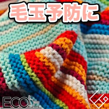 毛玉を予防する商品おすすめ人気10選|簡単で静電気も除去