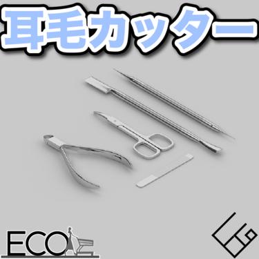 耳毛カッターおすすめ人気12選【手動/使い方/女性】