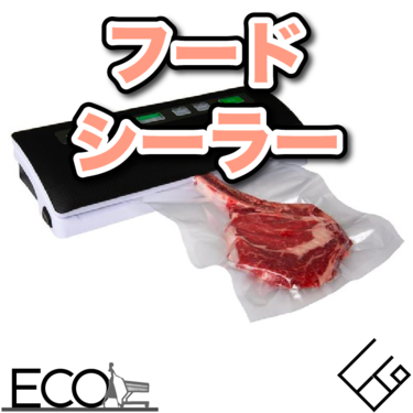 フードシーラーおすすめ人気15選【便利/業務用/専用袋】