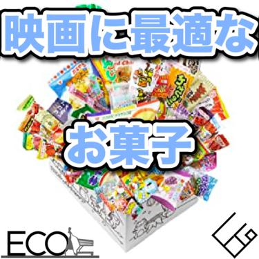 映画に最適なお菓子おすすめ人気14選|ヘルシー・食べながら鑑賞