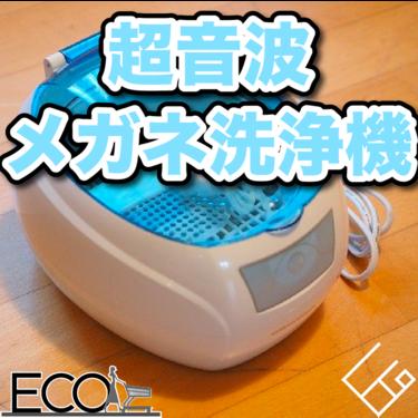 超音波メガネ洗浄機人気おすすめ15選【おすすめ/効果/使い方】