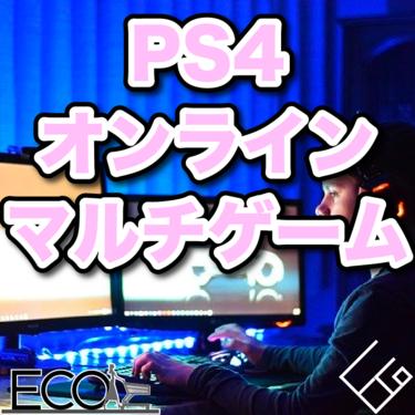 PS4オンラインマルチ対応ゲーム人気おすすめ30選|皆で協力して盛り上がろう!