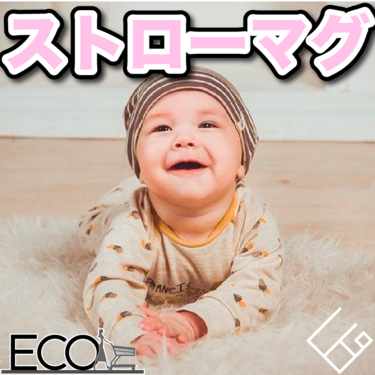 ストローマグ人気おすすめ15選【ストローマグ/赤ちゃん/保冷】