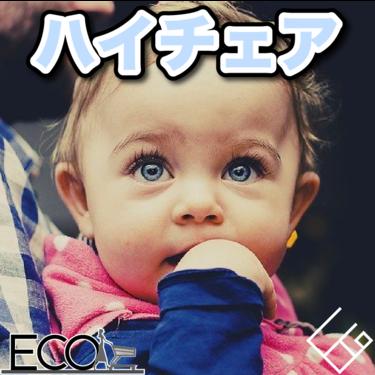 ハイチェア人気おすすめ20選|赤ちゃん・ベビーに合うおしゃれでかわいいハイチェア
