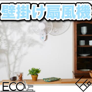 壁掛け扇風機人気おすすめ15選【壁掛け扇風機を上手に活用しよう!】