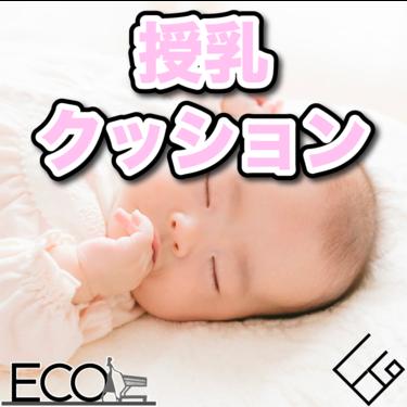 授乳クッション人気おすすめ18選【授乳クッション/抱き枕/助産師】