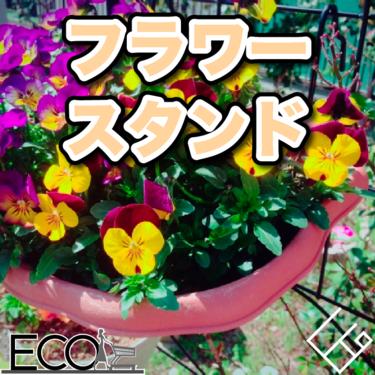 フラワースタンド人気おすすめ15選【おしゃれ/アイアン/アンティーク】