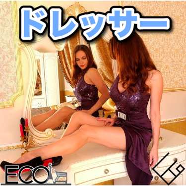 ドレッサー人気おすすめ20選【おしゃれ/女優ミラー/可愛い】
